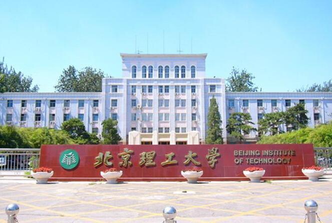 北京理工大学为拔尖创新人才培养注入源动力