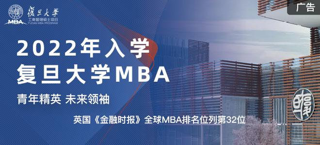 2022年入學復旦大學MBA