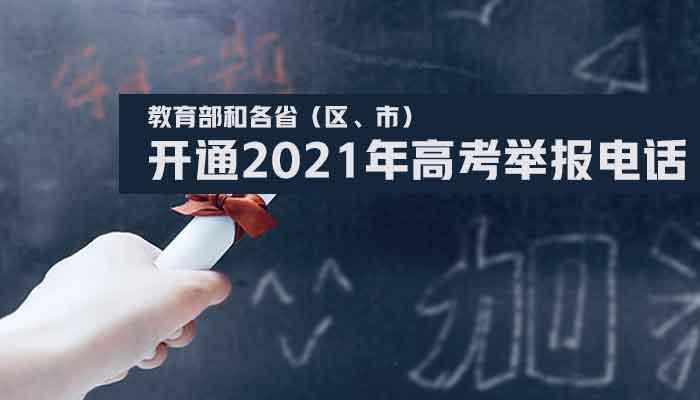 教育部和各省(区、市)开通2021年高考举报电话