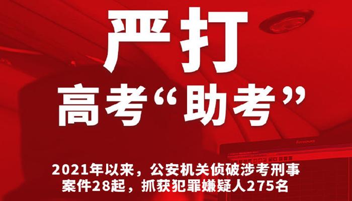 """权威快报丨公安机关严打高考""""助考""""违法犯罪活动"""