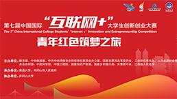 """第七屆中國國際""""互聯網+"""" 大學生創新創業大賽"""