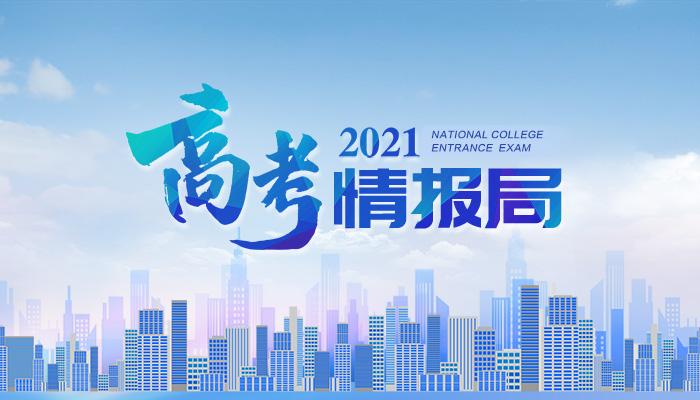 """2021新華網""""高考情報局""""來啦!"""