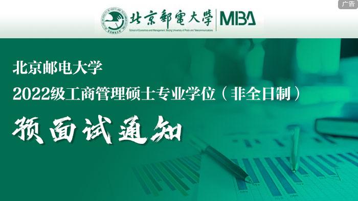 北京郵電大學2022級工商管理碩士專業學位(非全日制)預面試通知