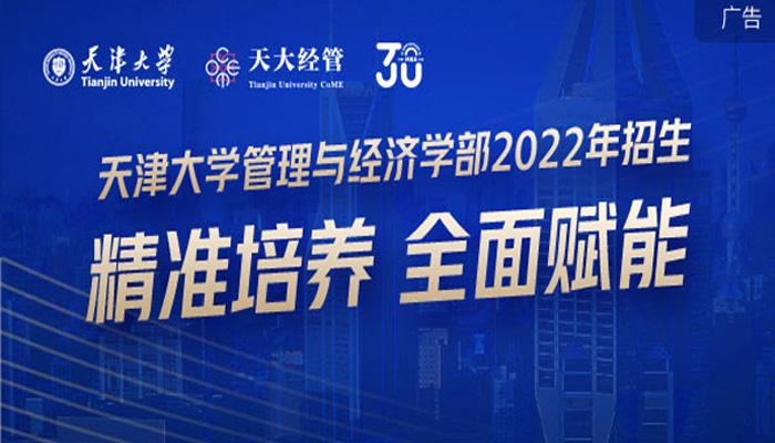 天津大學管理與經濟學部2022年招生