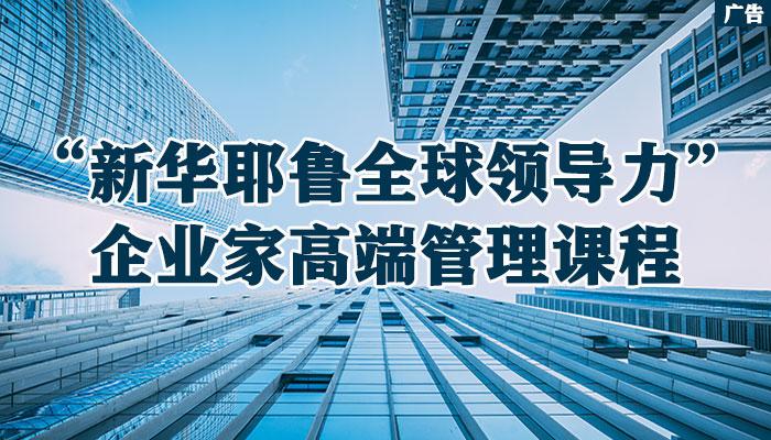 """""""新華耶魯全球領導力""""企業家高端管理課程"""