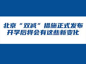 """北京""""雙減""""措施正式發布 開學後將會有這些新變化"""