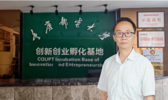 专访重庆邮电大学李红波