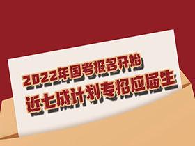2022年國考報名開始 近七成計劃專招應屆生