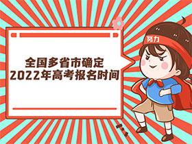 北京、上海等多省市確定2022年高考報名時間