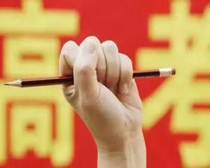 北京:今年高考报名人数5.9万 高考一二本合并