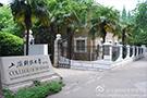 上海財經大學商學院