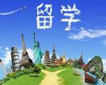 留学展周末在国家会议中心亮相 海外院校来京招收新生