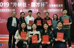"""南昌航空大学学子在""""外研社·国才杯""""比赛中获佳绩"""