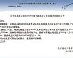 江苏省考报名最后一天5小时激增5万人