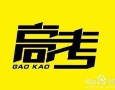 [考动力]2020年陕西高考网上报名11月15日开始