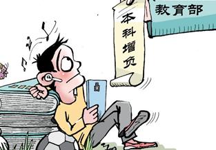 """教育部新政要让大学生忙起来 本科生应""""跳起来摘桃子"""""""