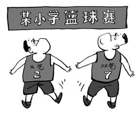 """""""爸爸篮球赛""""式""""拼爹""""可以有"""