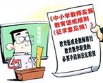 """学生犯错,老师如何使用手中""""戒尺""""?"""