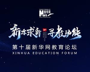 小站教育王浩平:教育+AI提供定制化教学服务