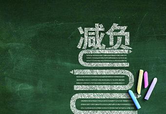 """浙江发布中小学生减负四十条 对过重学业负担""""零容忍"""""""