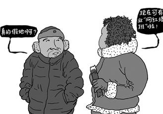 """職業院校辦""""網紅培訓班""""無可厚非"""