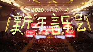 2020安泰校友新年音樂會舉行