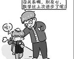 """""""对不起,我没考好"""" 父母的回应 影响孩子的未来"""
