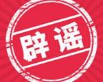 北京大中小學3月初開學?北京市教委辟謠