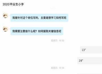 """抗疫情促就業 四川一高校推出線上求職""""雲指導"""""""