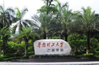 華廣2020年增設兩個本科新專業
