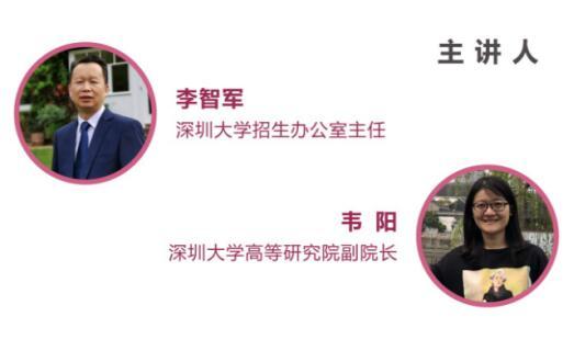 深圳大學2020年高考招生直播預告