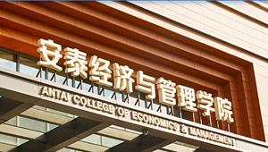 交大安泰2021年入學MBA招生政策發布會