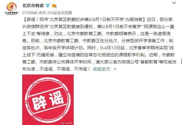 """网传""""北京某区教委初步确认9月1日前不开学""""为假消息"""