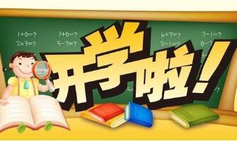 中国多地中学毕业年级开学 多举措加强校内疫情防控