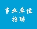 北京市事業單位將優先招聘高校畢業生