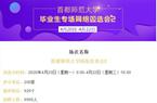首都师范大学举办2020届毕业生春季网络双选会