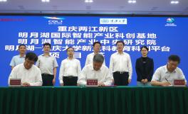 兩江新區明月湖—重慶大學新工科教育科創平臺簽約