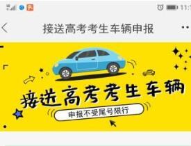 @成都接送高考考生車輛:7月1日起可申報尾號不限行