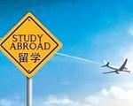 疫情之下,留學之路能否繼續?