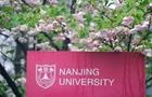 南京大學致信高考生