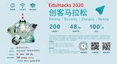 EduHacks 2020國際大學生創客馬拉松大賽在線啟動