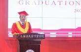廣東海洋大學寸金學院校長彭壽清寄語2020屆畢業生
