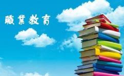 河北支持农村贫困家庭子女接受职业教育