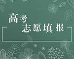 2020年北京高考7月27日起填报志愿 本科招生设2个批次