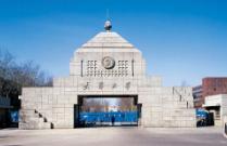 天津大学今年新增三个专业 强基计划招生150人