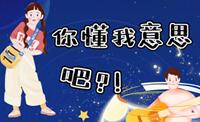 """超七成受访大学生愿意主动""""玩梗"""" """"玩梗""""能成为社交""""快捷键""""吗"""