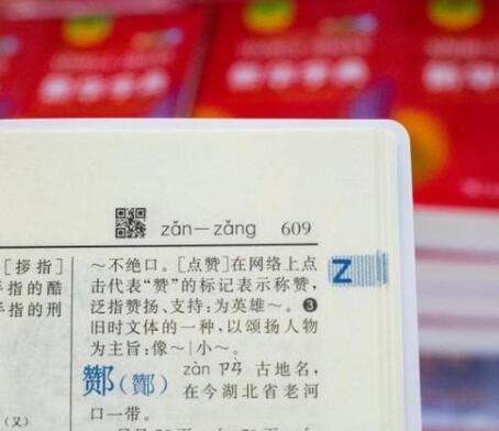 印行超6亿册,70岁的《新华字典》如何成为传奇?