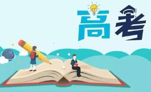 江苏高招提前录取本科征平志愿投档线公布