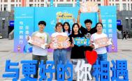 燕京理工學院花樣迎新 2020級同學開啟美好大學生活