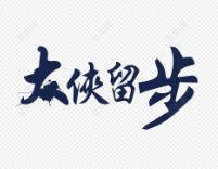 """[职通车]江苏991家博士后站点广发""""英雄帖"""""""